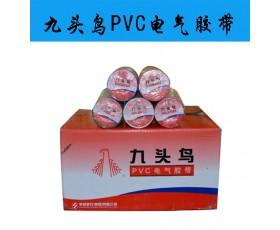 供应PVC电气胶带