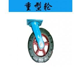 供应重型轮