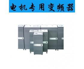 电机专用变频器