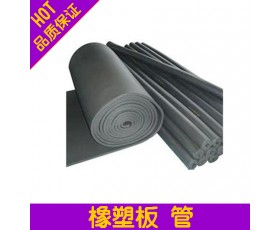 橡塑板 管