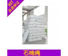 供应石棉绳