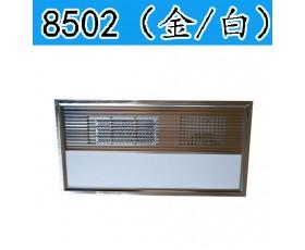 供应8502(金/白)