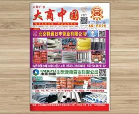 《大商中国》鲁豫皖苏27期水暖洁具A面(电脑版)电子杂志下载