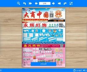 《大商中国》鲁豫皖苏版28期灯具电料A面(电脑版)电子杂志下载