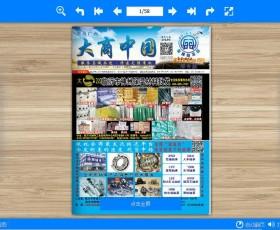 《大商中国》鲁豫皖苏版28期综合B面(电脑版)电子杂志下载