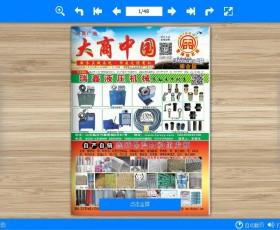 《大商中国》鲁豫皖苏版28期综合A面(电脑版)电子杂志下载