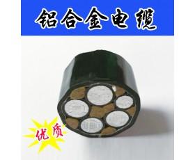 供应铝合金电缆