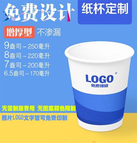 广告纸杯2