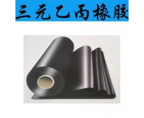 沂鑫源三元乙丙橡胶防水卷材