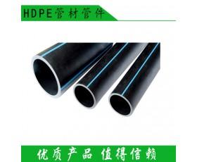 供应HDPE管材管件