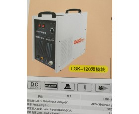 LGK-120双模块空气等离子切割机绝缘等级B