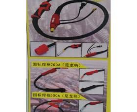 国际焊枪200A(尼龙柄)