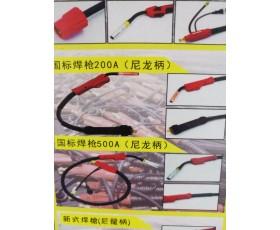 国际焊枪500A(尼龙柄)