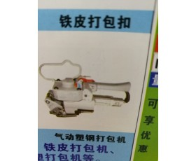 气动塑钢打包机