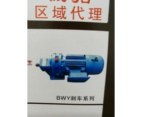 减速机BWY刹车系列