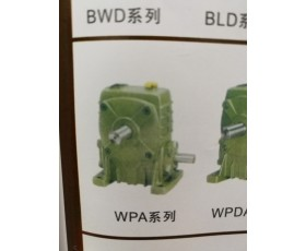 减速机WPA系列