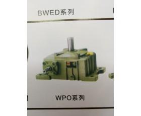 减速机WPO系列
