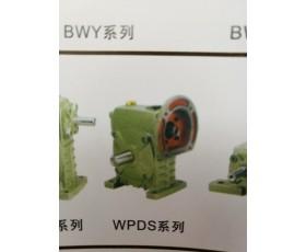 减速机WPDS系列