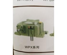 减速机WPX系列