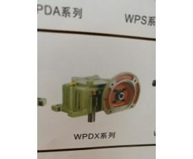 减速机WPDX系列
