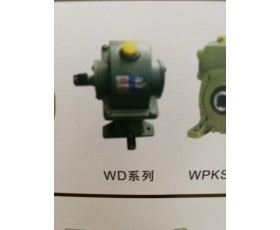 减速机WD系列