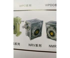 减速机NRV系列