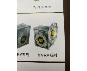 减速机NMRV系列