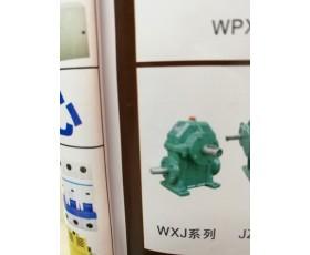 减速机WXJ系列
