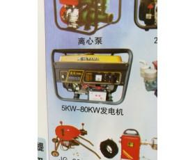 5KW–80KW发电机