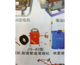 JG–80型疏通管道清理机