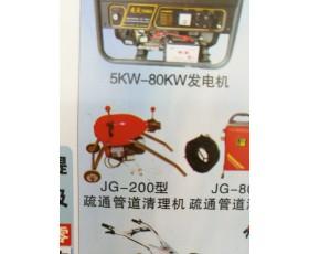 JG–200型疏通管道清理机