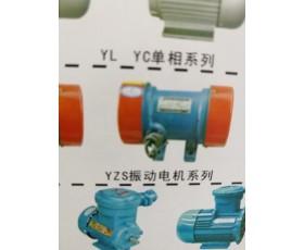 YZS振动电机系列