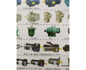 微型/小型 单相/三相减速电机220-380V