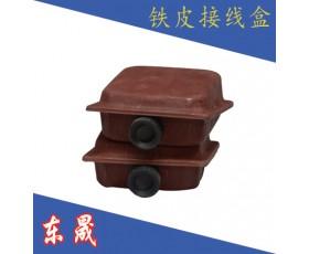 铁皮接线盒