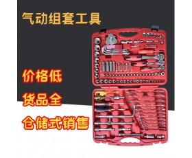 气动组套工具