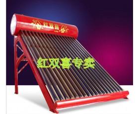 红双喜太阳能热水器 工程热水器
