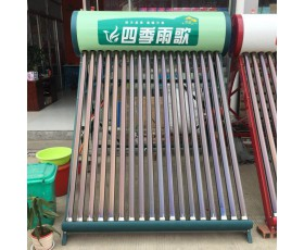 四季雨歌太阳能热水器 家用一体机光电两用热水器