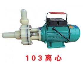 103离心泵