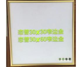 恋普集成灯,品质保证!质保5年!