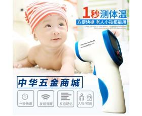 体温测试仪