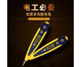 多功能电笔