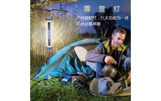 厂家直销新款露营户外照明 驱蚊灯登山帐篷照明 应急手电筒马灯