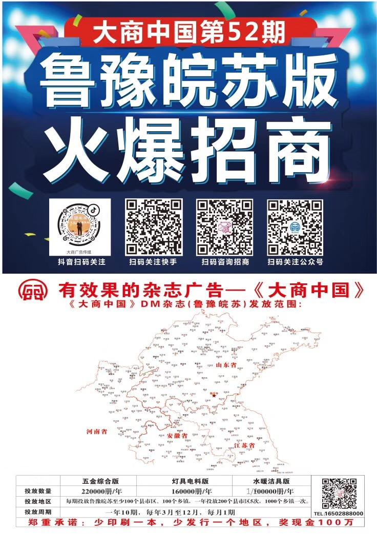 大商中国鲁豫皖苏版52期招商
