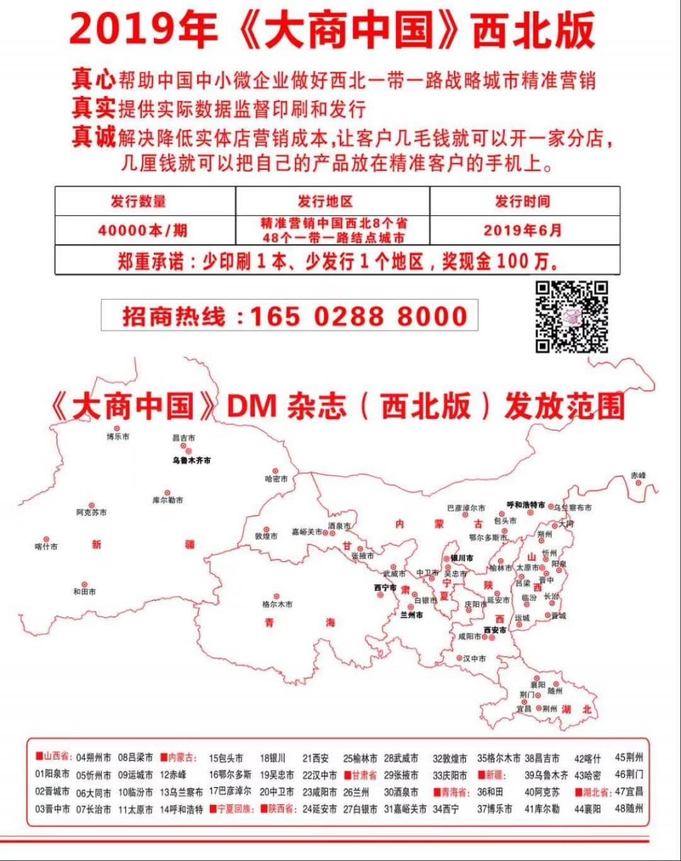 大商中国西北版杂志广告招商