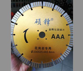 硕锋金刚石锯片230x25.4x2.6mm石材片专用锯片