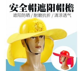 安全帽遮阳帽檐 遮阳防嗮 耐磨抗折 清凉透气