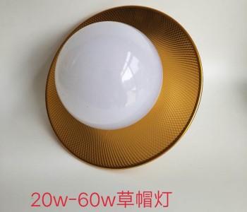 草帽灯20W-60W