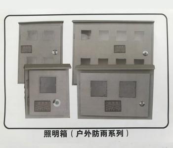 照明箱户外防雨系列