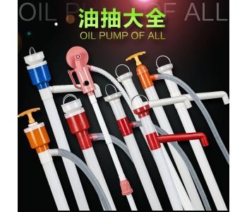 油桶手提式塑料油抽 手摇塑料油抽 手动塑料抽油水器 抽油泵