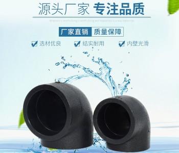 PE管件90度弯头承插式供水管件 家用自来水管批发
